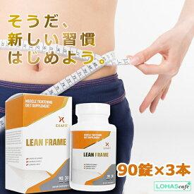 リーンフレーム ダイエット食品 筋力サポート サプリメント 90錠×3本セット