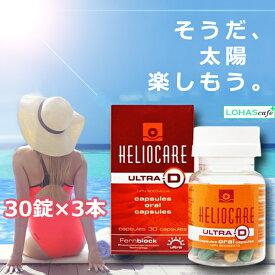 ヘリオケア ウルトラD カプセル 正規品 サプリ HELIOCARE ULTRA-D 30錠×3本
