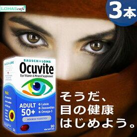 オキュバイト Ocuvite ルテイン アダルト50+ 90錠×3本 目の健康 Adult 50+