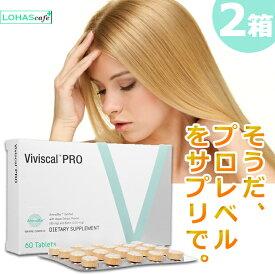 ビビスカル プロ 髪の毛 60錠×2箱 Viviscal Pro 60tabs