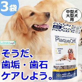 プロデン・プラークオフデンタルバイツ 中型犬と大型犬用 [150g×3本] 歯垢 歯石 オーラルケア 口臭 Plaque Off Dental Bites for Medium & Large Dogs