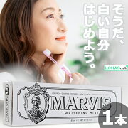 マービスMarvisホワイトニングミントトゥースペースト85mlMarvisWhiteningMintToothPastex1本