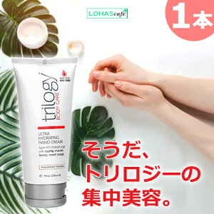 トリロジー ウルトラハイドレーティングハンドクリーム [75ml×1本] 集中美容 Trilogy Ultra Hydrating Hand Cream