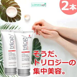 トリロジー ウルトラハイドレーティングハンドクリーム [75ml×2本] 集中美容 Trilogy Ultra Hydrating Hand Cream