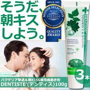 デンティスDENTISTE'歯磨き粉PLUSWHITEプラスホワイト100gx3本