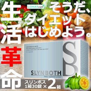スリンボス SLYN BOTH ダイエット 食品 サプリメント 2箱60錠