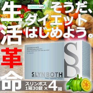 スリンボス SLYN BOTH ダイエット 食品 サプリメント 4箱120錠