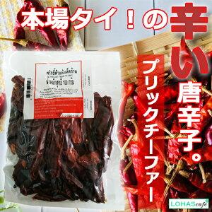 プリックチーファー Dried Chilli タイの辛い唐辛子 ドライチリ 家庭用100g