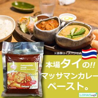 マッサマンカレー paste MASAMAN CURRY PASTE 250 g