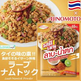 [タイの味の素!] RosDEE Menu Northestern Thai Style Spicy Salad Powder ロスディーメニュー ラープナムトック風味 10袋セット