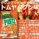 [23g×10箱] PRETZ Tom Yum Kung プリッツ タイ限定 トムヤムクン味 10箱セット
