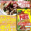 プリッツ ラーブ味 PRETZ Larb タイ限定 10箱セット [25g×10箱]