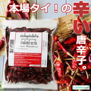 Dried Chilli タイの辛い唐辛子 ドライチリ 家庭用100g