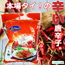 RAITIP CHILI タイの唐辛子ブランド最大手ライチップの唐辛子 100袋入り