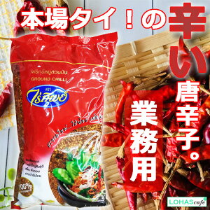RAITIP CHILI タイの唐辛子ブランド最大手ライチップの唐辛子 業務用500g