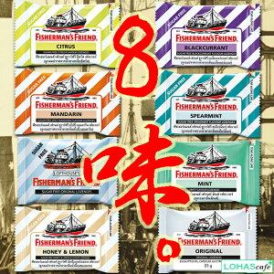 フィッシャーマンズ フレンド 8種フレーバー FISHERMAN'S FRIEND 8 FLAVOR