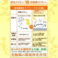 光触媒スプレーナノティーミストミニボトル100ml商品画像4消臭剤との違い