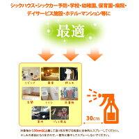 光触媒スプレーナノティーミストミニボトル100ml商品画像9シックハウス、シックカー予防