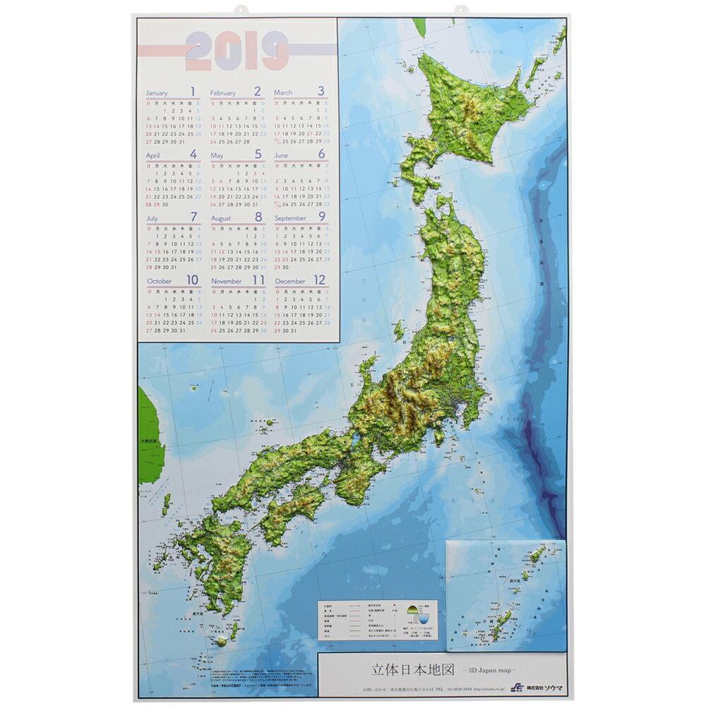 立体日本地図カレンダー2019 (額無し)日本列島の凹凸を目で見て触ってわかる 地図好きへの逸品 工作、親勉