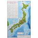 【在庫限り!残りわずか なくなり次第販売終了 2682円→1748円】立体日本地図カレンダー2019(額無し)日本列島の凹凸を目で見て触ってわかる 地図好きへの...