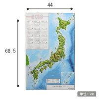 立体日本地図カレンダー2019商品画像サイズ