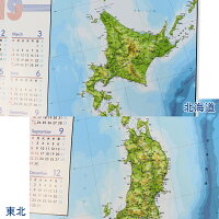 立体日本地図カレンダー2019商品画像北海道、東北