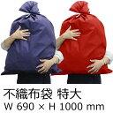 不織布袋 特大 W 690 × H 1000 mm 大きな物をラッピング、リボン付ラッピング袋、送料無料 プレゼント ギフト ラッ…