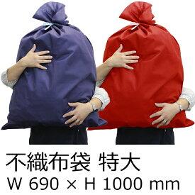 不織布袋 特大 W 690 × H 1000 mm 大きな物をラッピング、リボン付ラッピング袋、送料無料 プレゼント ギフト ラッピング ギフト袋 大きい ビッグ クリスマス ギフトバッグ ギフトバック おしゃれ 大 大きいサイズ ラッピングバッグ ラッピング用品 誕生日 包装