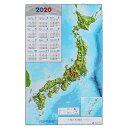 立体日本地図カレンダー2020年度版 日本列島の凹凸を目で見て触ってわかる 地図好きへの逸品 工作、親勉、中学受験