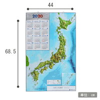 立体日本地図カレンダー2020商品画像サイズ