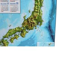 立体日本地図カレンダー2020商品画像関東、中部地方、近畿