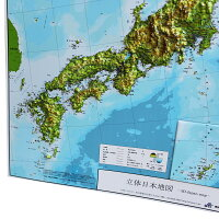 立体日本地図カレンダー2020商品画像中国地方、四国