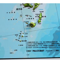 立体日本地図カレンダー2020商品画像九州、沖縄、屋久島