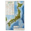 【40%OFF!】立体日本地図カレンダー2021年度版 日本列島の凹凸を目で見て触ってわかる 地図好きへの逸品 工作、親…