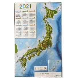 【40%OFF!】立体日本地図カレンダー2021年度版 日本列島の凹凸を目で見て触ってわかる 地図好きへの逸品 工作、親勉、中学受験