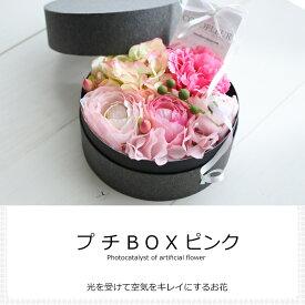 光触媒 アーティフィシャルフラワー(造花) プチBOX(ピンク) 消臭・除菌・環境改善 光を受けて繰り返すお花。