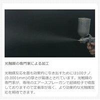 空気をキレイにするブローチ光触媒専門家による加工
