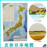 立体日本地図カレンダー2017商品画像1
