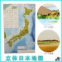 立体日本地図カレンダー2017 日本列島の凹凸を目で見て触ってわかる 地図好きへの逸品 夏休み 工作 自由研究
