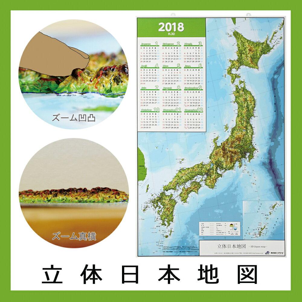 立体日本地図カレンダー2018 日本列島の凹凸を目で見て触ってわかる 地図好きへの逸品 工作、親勉