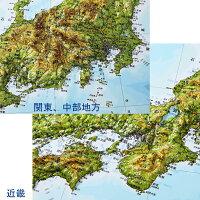 立体日本地図カレンダー2018商品画像関東、中部地方、近畿