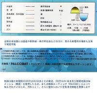 立体日本地図カレンダー2018商品画像判例