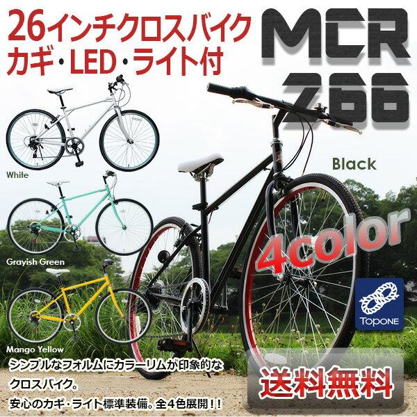 【01/26までの激安価格】 自転車 送料無料 カギライト付TOPONE(トップワン) 26インチ クロスバイク シマノ6段変速ギア カギ・LEDライト付 ATB ブラック ホワイト MCR266-29 おすすめ クロスバイク kurosubaiku 自転車 26インチ CROSS BIKE 【RCP】