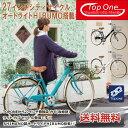 【05/31までの激安価格】 自転車 ママチャリ 27インチ 送料無料 カギ・カゴ・ライト付き シティサイクル シマノ製オー…