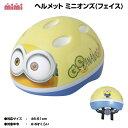 【01/27までの激安価格】 自転車 子供用 ヘルメット SGマーク付ヘルメット ミニオン ミニオンズ フェイス ヘルメット …