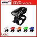自転車 ライト フロントライト インフィニ [INFINI] I-260W LEDライト ラヴァ USB充電ライト アクセサリー パーツ ホワイトLED ヘッド...