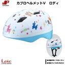 【05/24までの激安価格】 自転車 子供用 ヘルメット SGマーク付カブロヘルメット カブロヘルメットV ロディ(5057) 自…