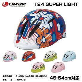 【10/16までの激安価格】リマール 自転車 子供用 ヘルメット 45-54cmに調整可能 1〜6歳(目安) キッズ向けヘルメット limar124(HMT4090) 自転車 ヘルメット 子供 kodomoyouherumetto 子供用自転車ヘルメット転車用品 SG規格合格で安全・安心