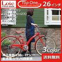 【11/22までの激安価格】 【送料無料】 クロスバイク 26インチ 自転車 6段変速 カゴ jitensya してぃさいくる じてん…