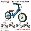子供用自転車 バランスバイク ブレーキ付 【10/28までの激安価格】 CHIBICLE12- チビクル 12インチ トレーニング用バ…